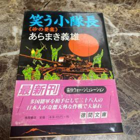 砂的要塞 日军国主义回魂名著 日文原版 全网唯一 典藏