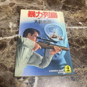 暴力列岛 日文原版 全网唯一 典藏