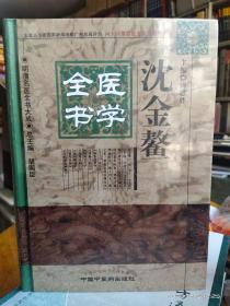 沈金鳌医学全书(明清名医全书大成)