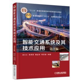 正版二手智能交通系统及其技术应用 第2版曲大义机械工业出版社9787111563501