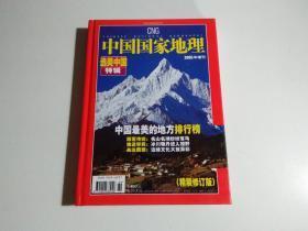 中国国家地理·选美中国特辑(精装修订版)(2005年增刊)