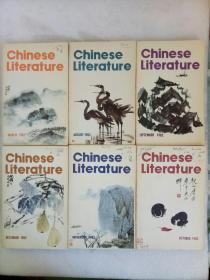 英文月刊《中国文学》1982年第3、8~12期     共计6期合售  该期刊纸貭好  选图印刷精美 详见图片