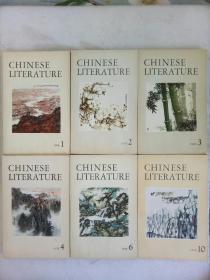 英文月刊《中国文学》1978年第1~4、6、10期   共计6册合售  该期刊纸质好 选图印刷精良 详见图片