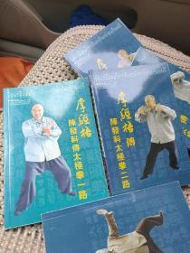 李经梧传:《陈发科太极拳一路》《陈发科太极拳二路》2书合售