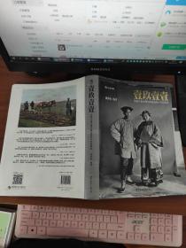 壹玖壹壹(软精装版):从鸦片战争到军阀混战的百年影像史