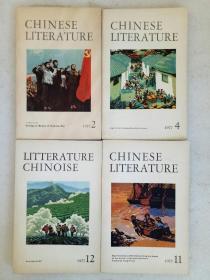 外文月刊《中国文学》1977年第2、4、11、12期 共4册合售  除第12期是法文外其它三册为英文版   该期刊纸质好  选图印刷精良   详见图片
