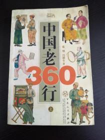 中国老360行