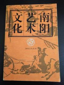南阳艺术文化