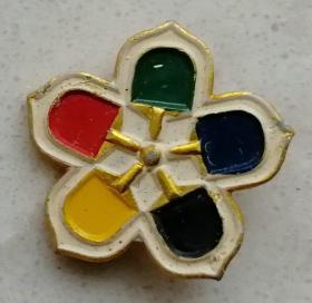 1961年第26届世界乒乓球锦标赛纪念徽章一枚