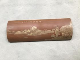 4467 王川刻 水阁幽居 竹臂搁