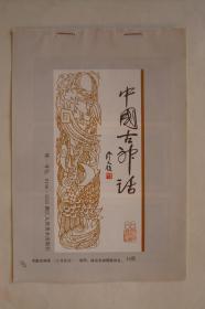 中国神话   年历年画缩样散页    32开 一套5页全