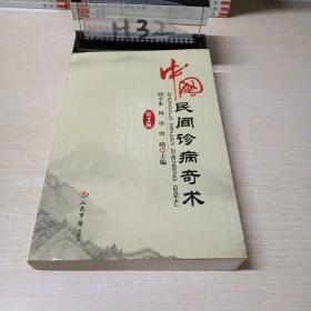 中国民间诊病奇术(第2版)