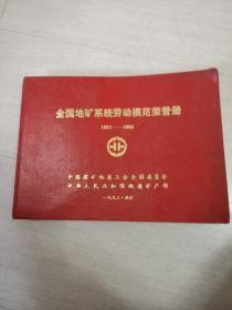 全国地矿系统劳动模范荣誉册   1950---1992