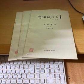 书法技法丛书:欧体楷书(上中下)