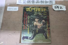 武门精粹1983.10