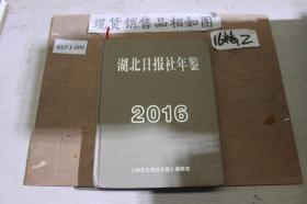 湖北日报社年鉴2016