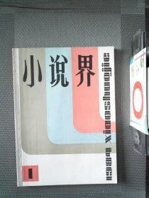 小说界 文学双月刊 1984.1
