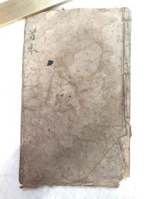 《元亨疗马集》水黄牛经、驼经 存一册