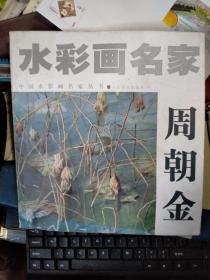 中国水彩画名家丛书 周朝金