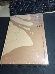 上海年鉴(2020)