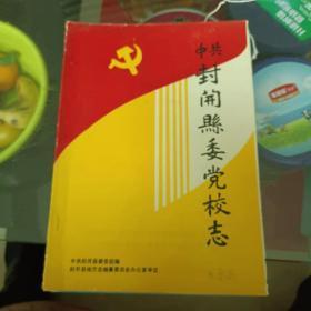 广东省封开县委党校志(1993年)