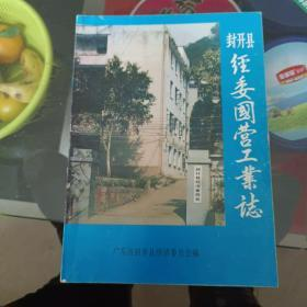 广东省封开县经委国营工业志1989年