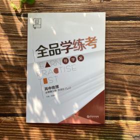 全品学练考高中地理必修第三册新课标LJ导学案练习册测评卷