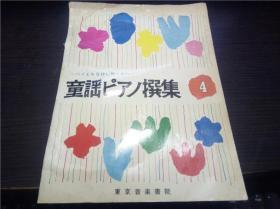童谣ピアノ撰集4 东京音乐学院  大16开平装 日本日文书  图片实拍
