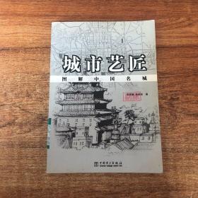 城市艺匠:图解中国名城