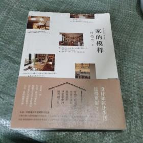 家的模样:生活美学家叶怡兰的私宅改造读本