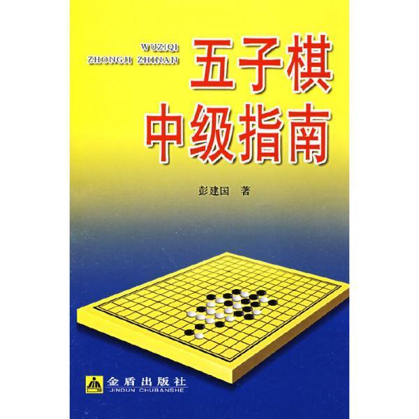 五子棋中级指南