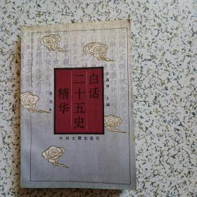 白话二十五史精华:普及本