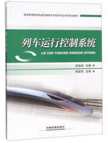 二手列车运行控制系统 刘伯鸿 中国铁道出版社
