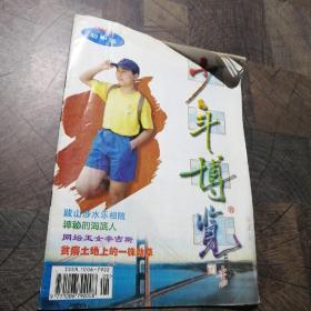 少年博览初中版1997/9