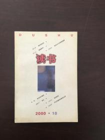 读书 2000年第10期