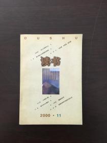 读书 2000年第11期