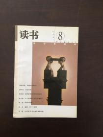 读书 2001年第8期