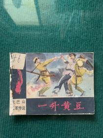 一升黄豆:大巴山红军传说(印量极少)