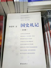 国史札记:史论篇/林蕴晖 著/中国历史政治理论