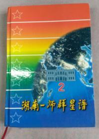 湖南一师群星增(2)