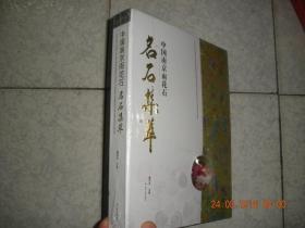 中国南京雨花石名石集萃