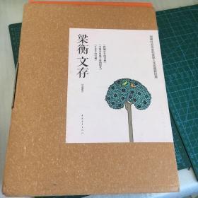 梁衡文存(精装)全三册