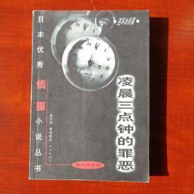 凌晨三点钟的罪恶:日本优秀侦探小说丛书