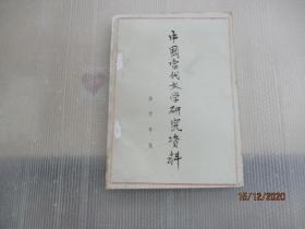 中国当代文学研究资料  (柳青专集)