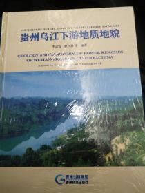 贵州乌江下游地质地貌