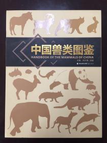 中国兽类图鉴 (赠中国兽类名录)