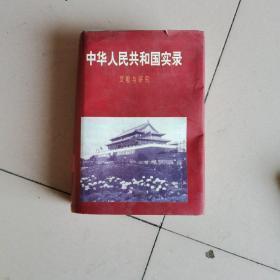 中华人民共和国实录(第五卷)