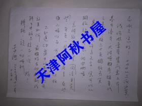 油画家、中央美术学院孙景波教授信札一通一页 附毛笔签名一页