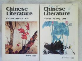 英文月刊《中国文学》1984第2期、1985年第4期、共计2册合售  该期刊纸质好  选图印刷精良   详见图片