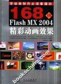 正版二手学动画制作必须掌握的168例FLASHMX2004精彩动画效果(1CD)前程文化四川电子音像出版中心9787900397430